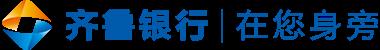 齐鲁银行股份有限公司