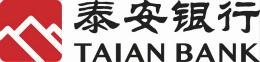 泰安银行股份有限公司济南分行