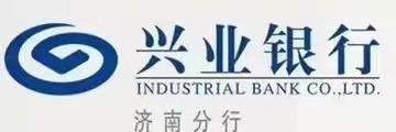 兴业银行股份有限公司济南分行